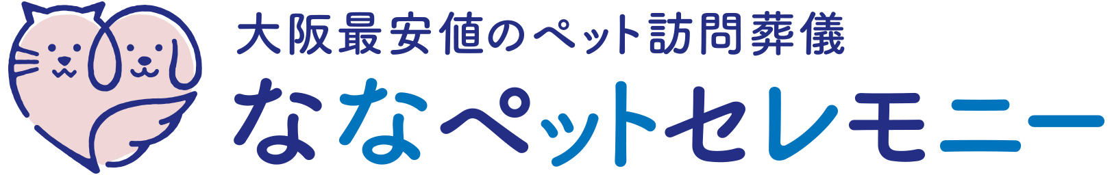大阪最安値ペット訪問葬儀「ななペットセレモニー」